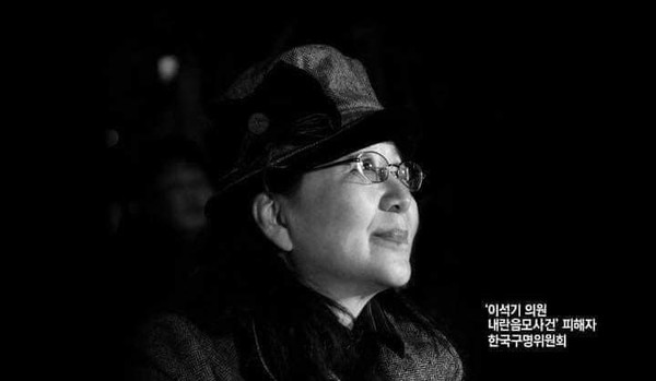 ▲ 고 이경진 선생(이석기 의원 누나)
