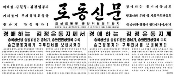 ▲김정은 조선로동당 총비서와 시진핑 중국공산당 총서기 간 구두친서를 교환했다는 3월 23일자 로동신문.